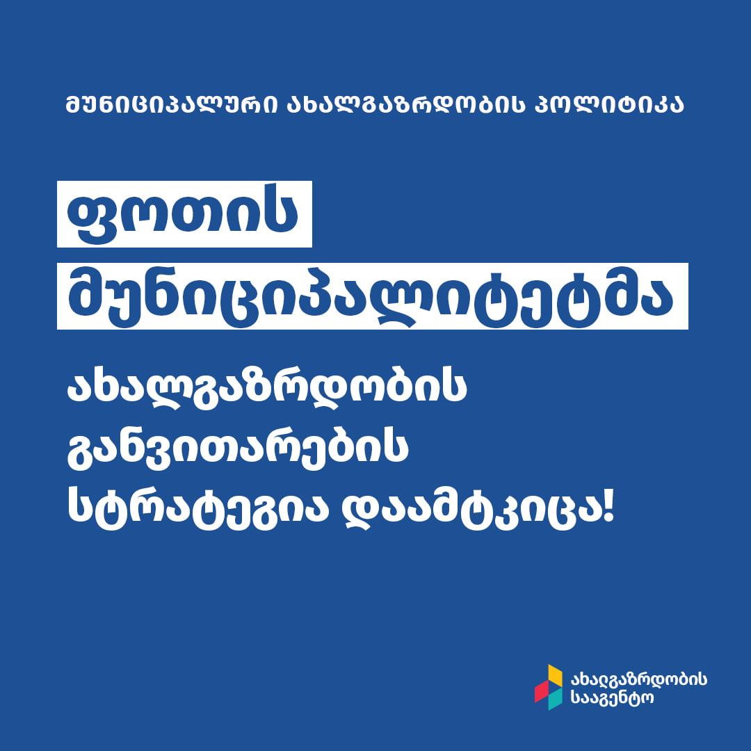 ფოთის მუნიციპალიტეტმა ახალგაზრდობის განვითარების 2021-2024 წლების სტრატეგია და სამოქმედო გეგმა დაამტკიცა
