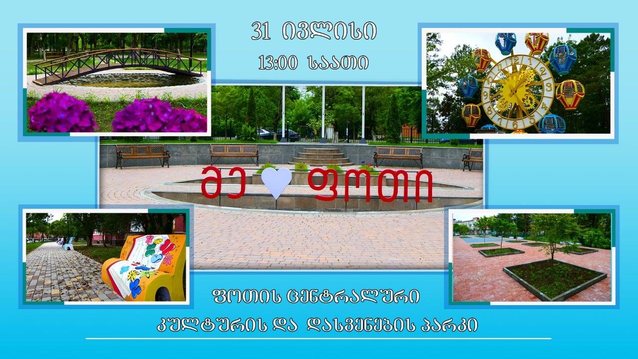 31 ივლისი-ფოთის კულტურის და დასვენების ცენტრალური პარკი